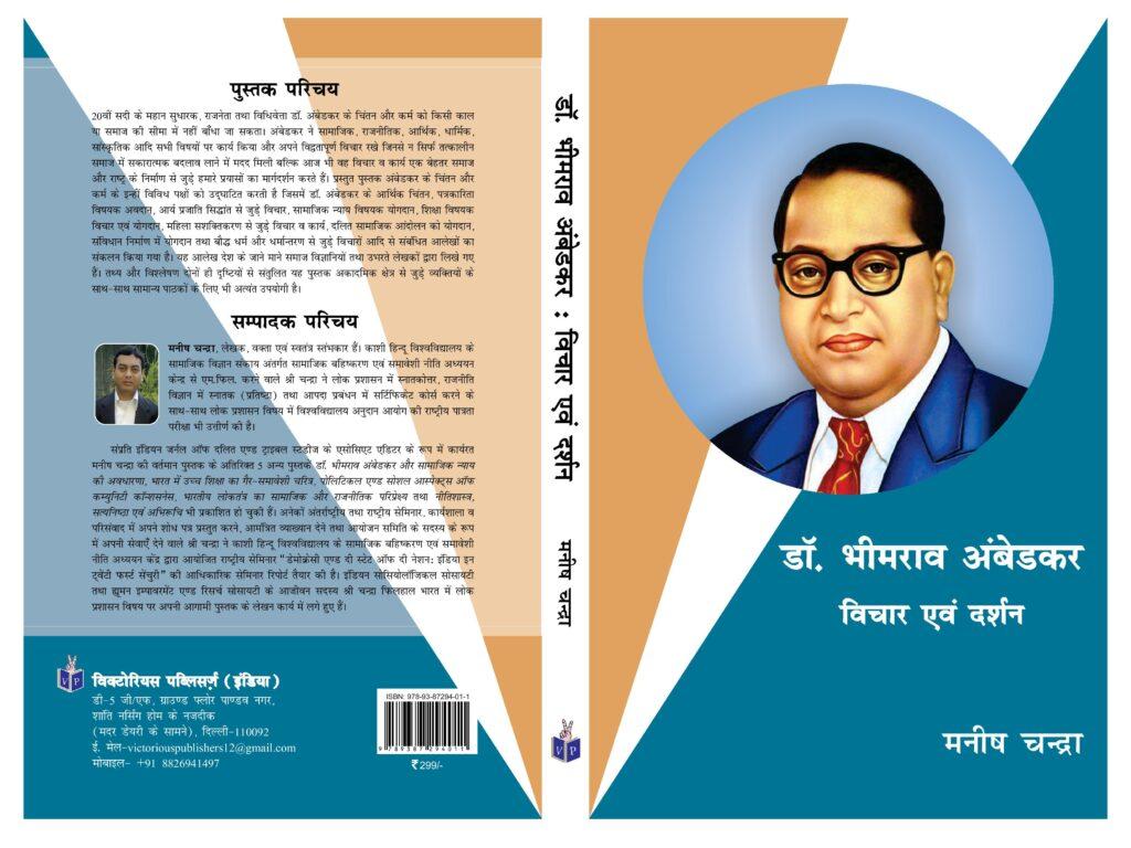 Dr. Bhimrao Ambedkar: Vichar ewam Darshan