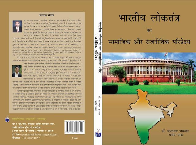 Bharatiy Loktantra ka Samajik aur Rajneetik Pariprekshya