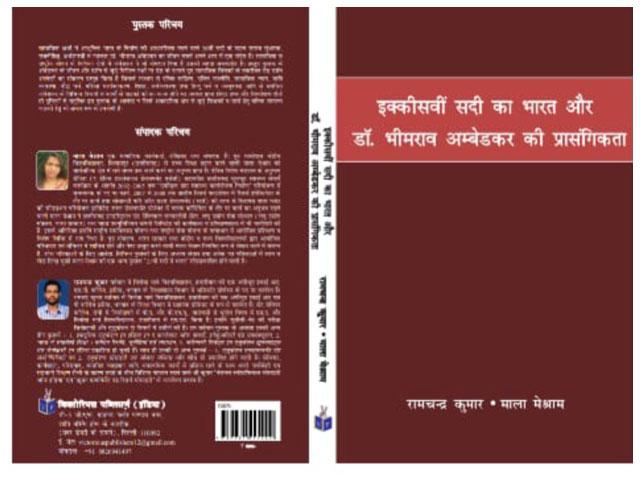 Ekkisawin Sadi Ka Bharat Aur Dr. Bhimrao Ambedkar Ki Prasangikata