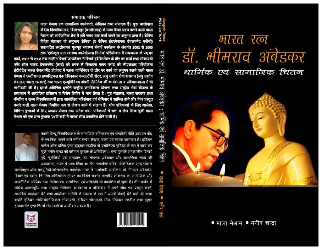 Bharat Ratna Dr. Bhimrao Ambedkar : Dharmik Ewam Samajik Chintan