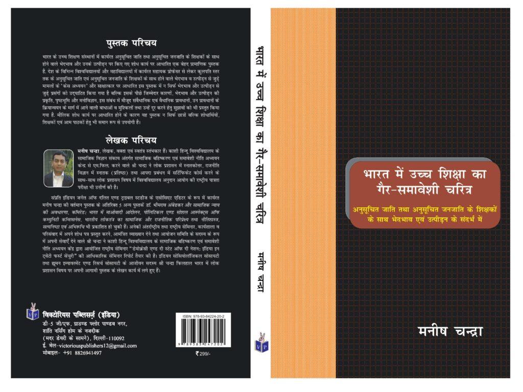 Bharat mein Uchch Shiksha ka Gair-samaveshi Charitra