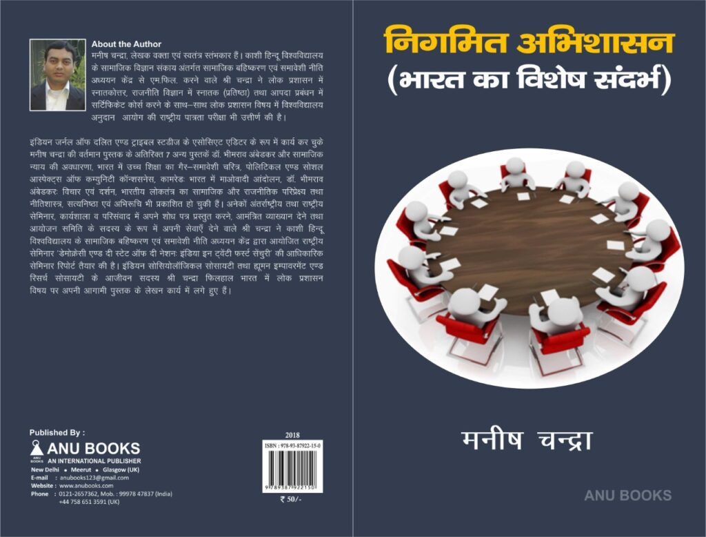 Nigamit Abhishasan (Bharat ka Vishesh Sandarbh)
