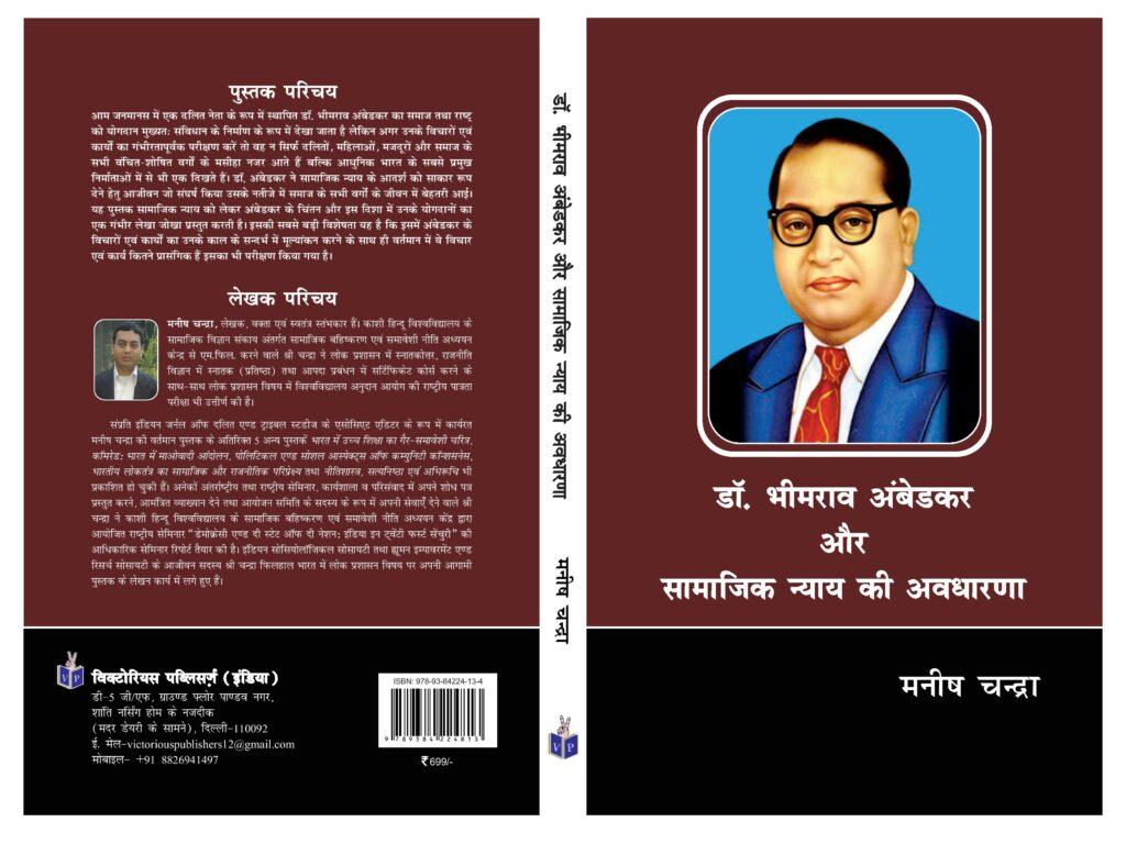 Dr. Bhimrao Ambedkar aur Samajik Nyay ki Awadharana