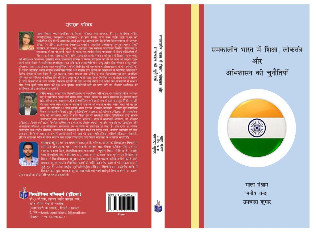Samkaleen Bharat mein Shiksha, Loktantra aur Abhishasan ki chunautiyan